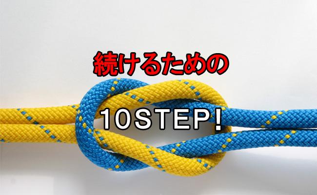 続く10_edited-1